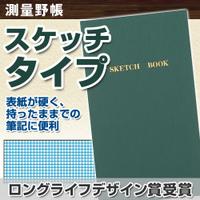 コクヨ 測量野帳スケッチ白上質.jpg