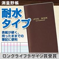 コクヨ 測量野帳レベル合成紙(耐水).jpg
