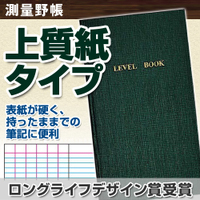 コクヨ 測量野帳レベル白上質.jpg