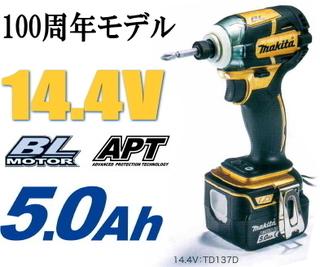 マキタ インパクトドライバー TD137DSP1.jpg